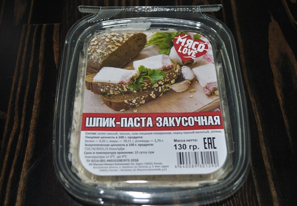 Шпик-паста закусочная 130 гр - фото 5081